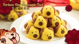Fortune Dog Pineapple Tart 旺旺黄梨挞